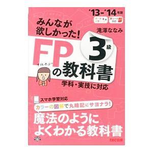 みんなが欲しかった!FPの教科書3級 '13−'14年版/滝澤ななみ