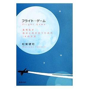 フライト・ゲーム/松葉健司