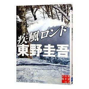 ■カテゴリ:中古本 ■ジャンル:文芸 小説一般 ■出版社:実業之日本社 ■出版社シリーズ:実業之日本...