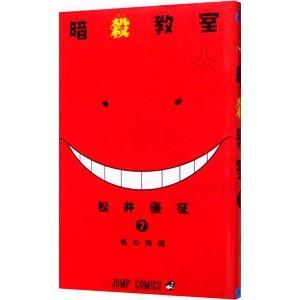 暗殺教室 7/松井優征|netoff2