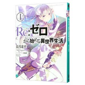 Re:ゼロから始める異世界生活 1/長月達平|netoff2