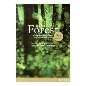 総合英語Forest 7TH EDITION/墺タカユキ/川崎芳人/久保田廣美 他