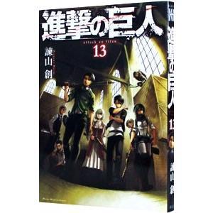 進撃の巨人 13/諫山創 netoff2