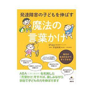 ABA(応用行動分析)を利用した「言葉かけ」をすれば、楽しみながら家庭で子どもの力を伸ばせます! 発...