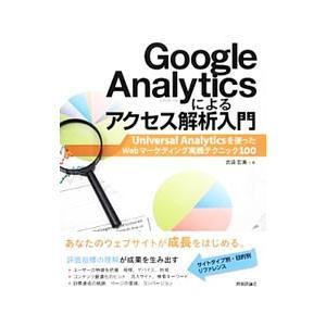 WebマーケティングにGoogle Analyticsを利用したい人のために、実践的な活用テクニック...