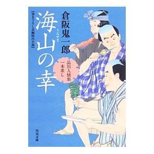 海山の幸/倉阪鬼一郎