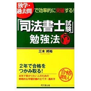 「司法書士試験」勉強法/三木邦裕