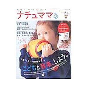 「自分らしい」自然体の子育てを提案するライフスタイル誌。Vol.2は、「音を楽しむ」子育て家族を紹介...