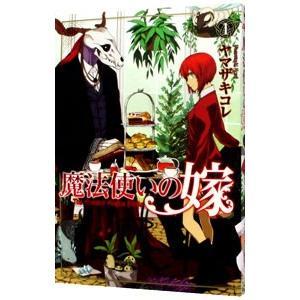 魔法使いの嫁 1/ヤマザキコレ netoff2