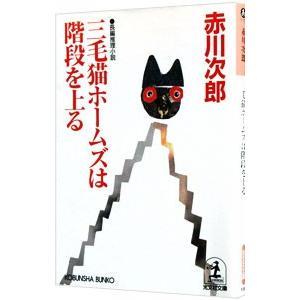三毛猫ホームズは階段を上る(三毛猫ホームズシリーズ47)/赤川次郎|netoff2