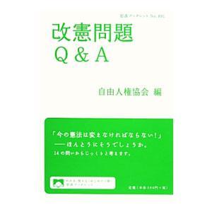 改憲問題Q&A/自由人権協会