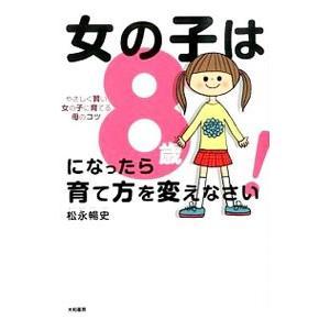 女の子は8歳になったら育て方を変えなさい!/松永暢史