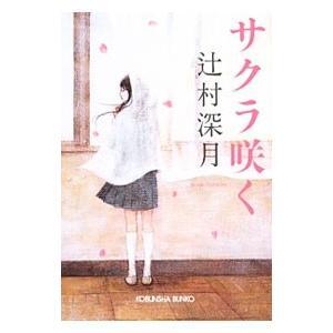 中学1年生の塚原マチが図書室で本をめくっていると、1枚の紙が滑り落ちた。そこには丁寧な文字で「サクラ...