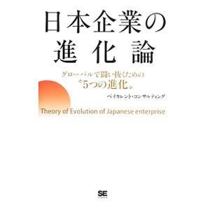 海外戦略、ビジネスモデル、価値設計、オペレーション…。日本企業がグローバルで生き残るための「5つの進...