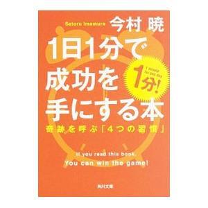 1日1分で成功を手にする本/今村暁