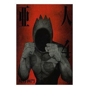 亜人 4/桜井画門 netoff2