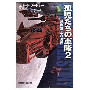 孤児たちの軍隊(2)−月軌道上の決戦−/ロバート・ブートナー