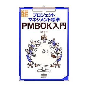 基本用語から実際の現場での使い方まで、プロジェクトマネジメントのデファクト・スタンダード「PMBOK...