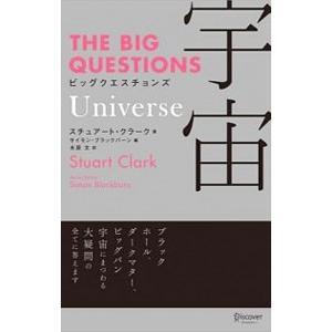 ビッグクエスチョンズ宇宙/ClarkStuart