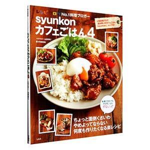 syunkonカフェごはん 4/山本ゆり|netoff2