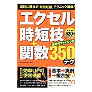 エクセル時短技+関数350テク/学研プラス netoff2