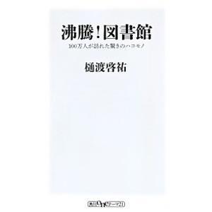 沸騰!図書館/樋渡啓祐
