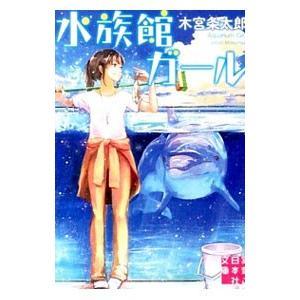 千葉湾岸市の観光事業課に勤務する由香は、突然「市立水族館アクアパーク」に出向を命じられる。イルカ課に...