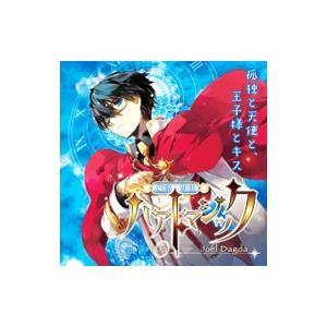 「魔法少年ハァトマジック」〜03 Joel Dagda 孤独と天使と,王子様とキス〜 netoff2