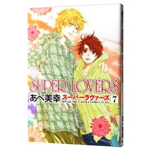 SUPER LOVERS 7/あべ美幸|netoff2