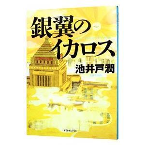 銀翼のイカロス(半沢直樹シリーズ4)/池井戸潤