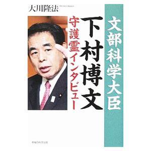 文部科学大臣・下村博文守護霊インタビュー/大川隆法