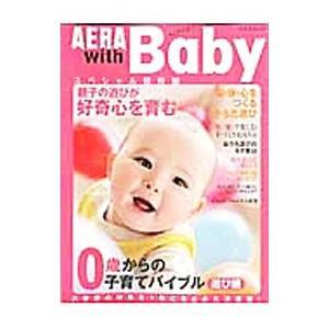 AERA with Baby 遊び編 netoff2