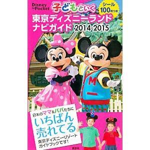 子どもといく東京ディズニーランドナビガイド 2014−2015/講談社【編】