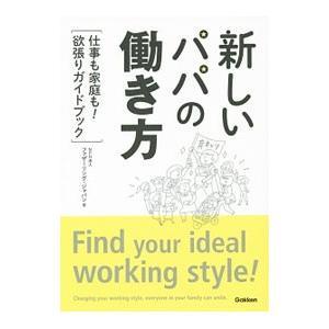 新しいパパの働き方/ファザーリング・ジャパン
