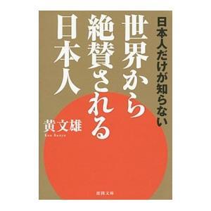 日本人だけが知らない世界から絶賛される日本人/黄文雄