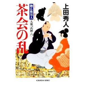 茶会の乱/上田秀人|netoff2