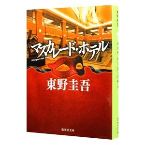 マスカレード・ホテル(マスカレードシリーズ1)/東野圭吾|netoff2
