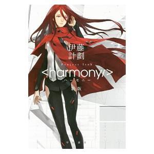 ハーモニー 【新版】/伊藤計劃