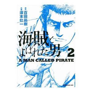 海賊とよばれた男 2/須本壮一