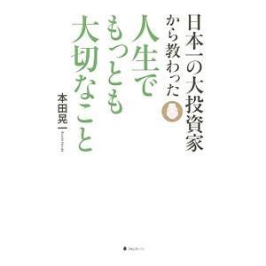 お菓子で有名な竹田製菓の会長であり、日本一の個人投資家と呼ばれる竹田和平から学んだ、将来「お金に困ら...