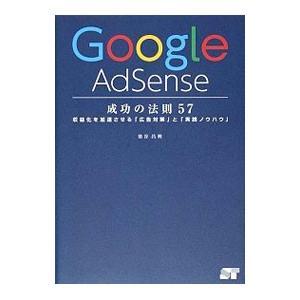 Google AdSense成功の法則57/染谷昌利