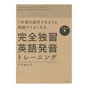 完全独習英語発音トレーニング/竹内真生子