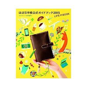 ほぼ日手帳公式ガイドブック 2015/ほぼ日刊イトイ新聞