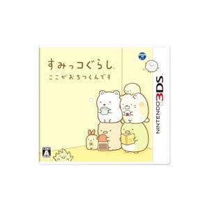 3DS/すみっコぐらし ここがおちつくんです netoff2