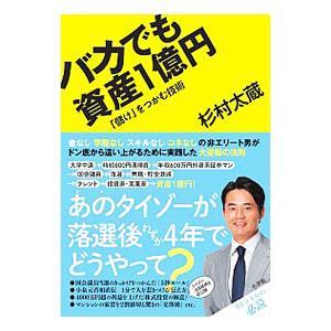 バカでも資産1億円−「儲け」をつかむ技術−/杉村太蔵