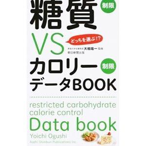 糖質制限VSカロリー制限データBOOK/大櫛陽一