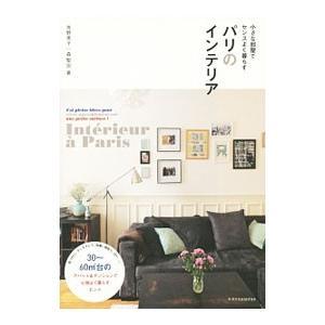 小さな部屋でセンスよく暮らすパリのインテリア/角野惠子