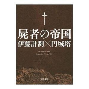 屍者の帝国/伊藤計劃