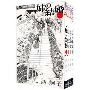 姉の結婚 (全8巻セット)/西炯子|netoff2