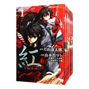 紅 kure−nai (全10巻セット)/山本ヤマト netoff2